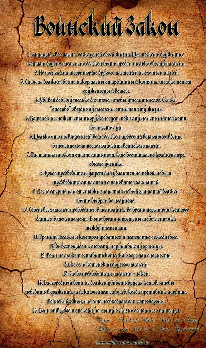 http://www.wildwarriors.narod.ru/articles/warriorcode.jpg