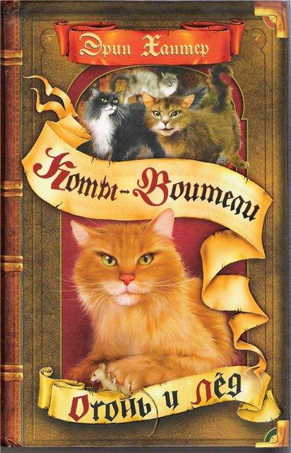 Коты воители к какой книге умер огнезвезда