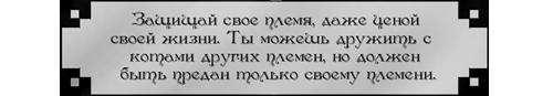вомнский закон для целителя супер